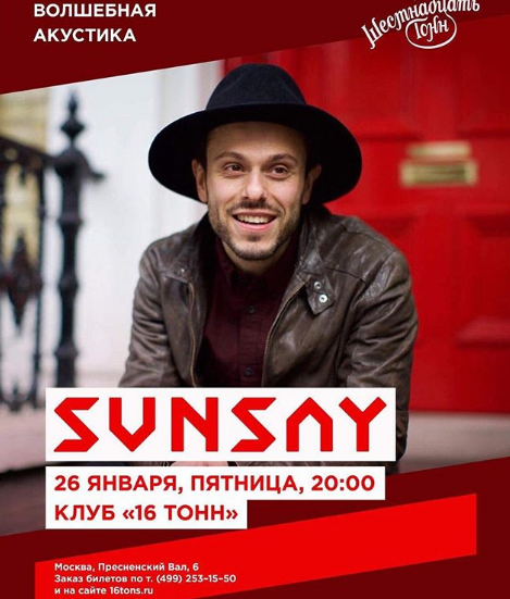 Афиша концерта SunSay в Москве