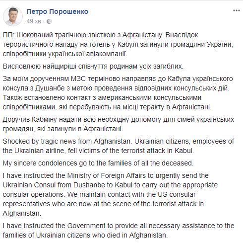 Порошенко сделал заявление по погибшим в теракте в Кабуле украинцам