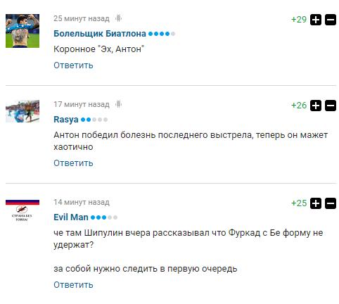 Кращий біатлоніст Росії провалився на Кубку світу і потрапив під обстріл критики