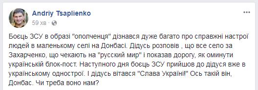 """""""Укропы повсюду!"""" Боец АТО в образе террориста узнал настроения на Донбассе"""