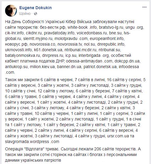 """Операция """"Расплата"""": хакер сообщил о мощном киберударе Украины"""