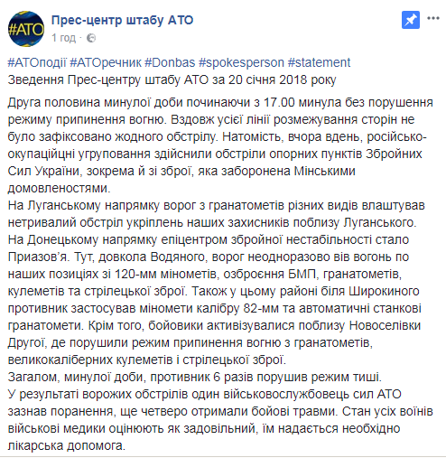 Террористы активизировались на Донбассе: пострадали украинские бойцы