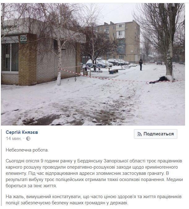 В Бердянске преступник бросил гранату в полицейских: трое правоохранителей ранены