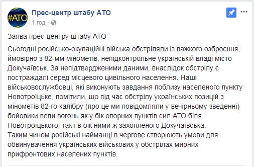 """""""ДНР"""" применила тяжелое оружие по подконтрольному ей городу"""