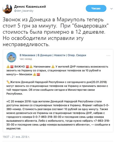 """""""Бандеровцев"""" позвать? В """"ДНР"""" ввели новые тарифы на связь"""