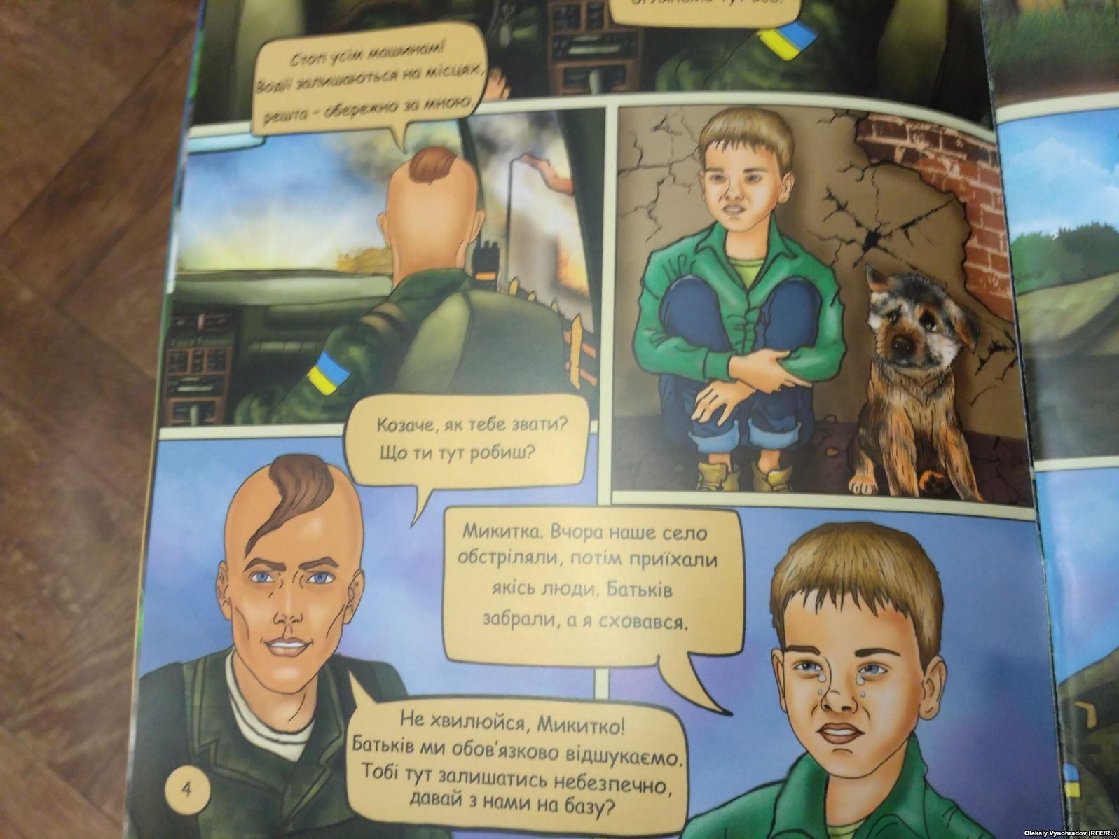 Діти оцінили: в Україні створили зворушливий комікс про війну на Донбасі