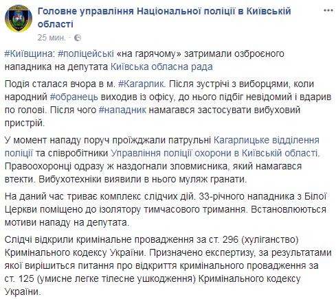На Киевщине совершено вооруженное нападение на депутатаот БПП