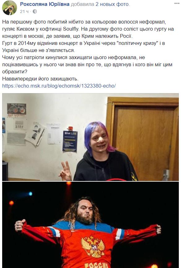 Жестокому избиению британца в Киеве нашли неожиданное оправдание