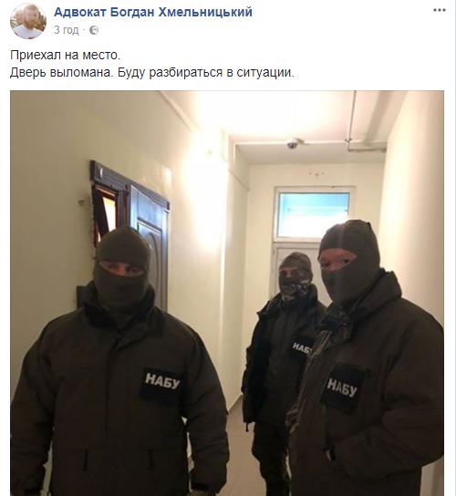 Обыски у Пимаховой