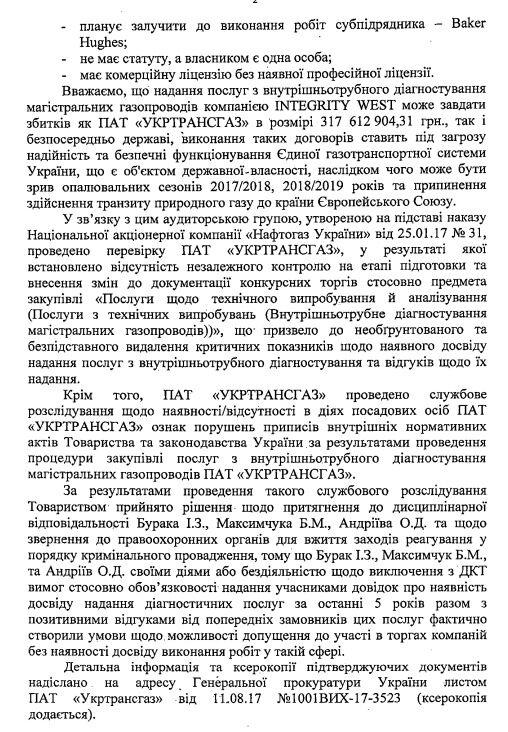 """""""Нафтогаз"""" попросил ГПУ возбудить дело против советника Насалика"""
