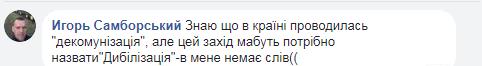 """""""Первые в мире"""": в Виннице снесли памятник Шевченко, в сети ажиотаж"""