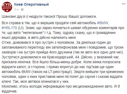 """""""Пистолет к виску"""": в Киеве у иностранца дерзко отжали BMW"""
