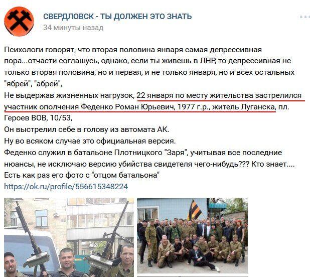 """""""Суициднул"""": в сети показали нового """"двухсотого"""" из """"ЛНР"""""""