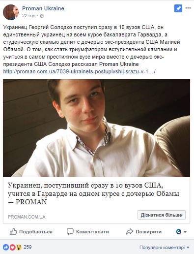 Учится с дочерью Обамы: сеть восхитил украинец, поступивший в 10 вузов США