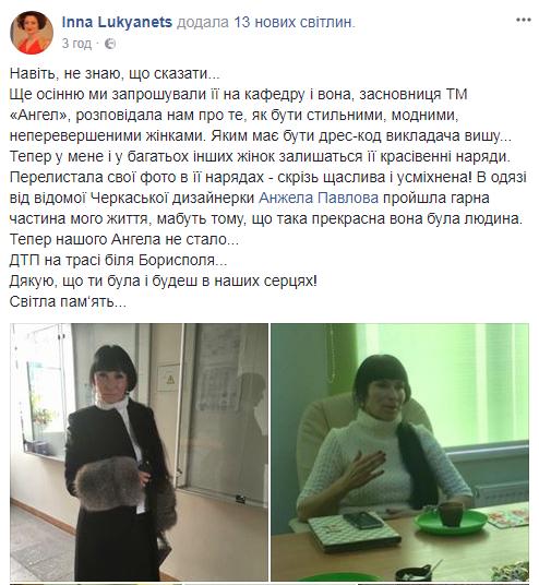 В Украине погибла известный дизайнер