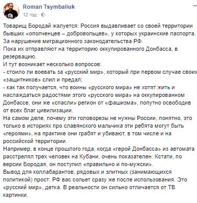 """""""Русский мир"""", детка"""": журналист раскрыл глаза террористам Донбасса"""