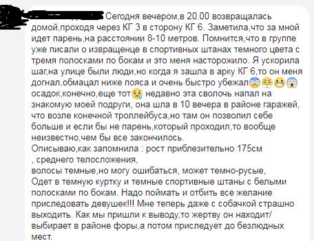 """""""Преследует до безлюдных мест"""": жителей Киева напугал маньяк"""