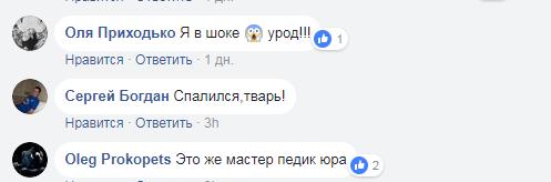 """""""Это же мастер педикюра!"""" В Киеве жители поймали опасного домушника"""