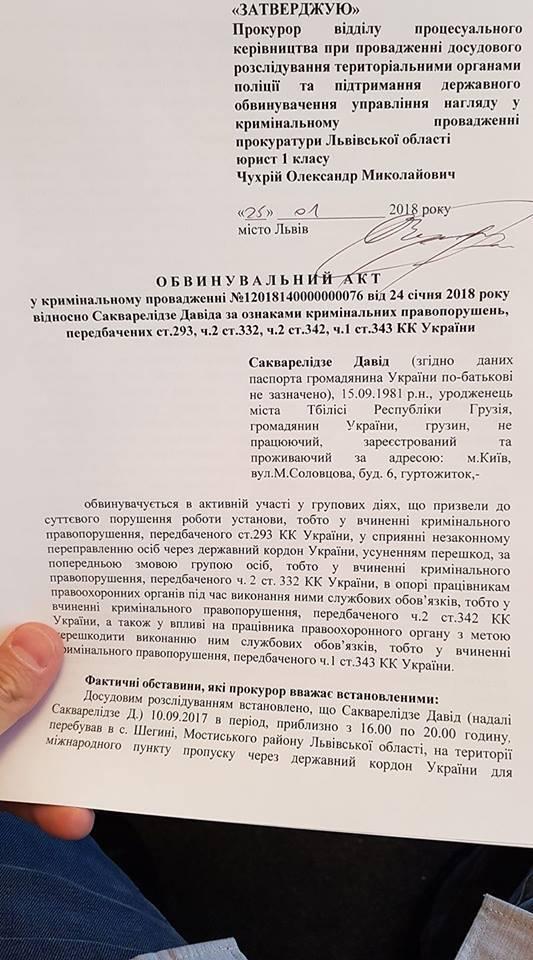 Прорив Саакашвілі через кордон: Сакварелідзе вручили обвинувачення
