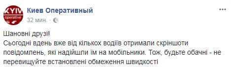 Нарушаем? В Киеве водителей всполошили странные смски