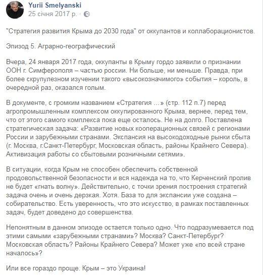 Москва для Симферополя так и останется заграницей