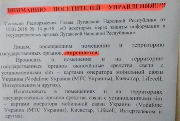 """Изоляция """"ЛНР"""": террористы выдали новый указ"""