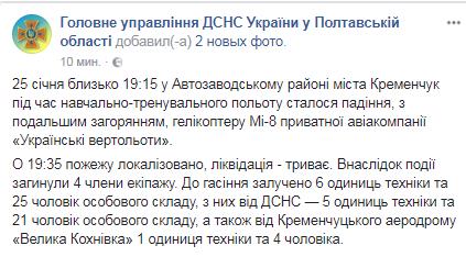 Крушение вертолета в Кременчуге: появились новые подробности
