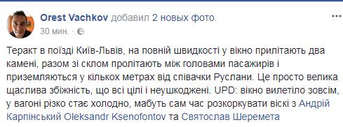 """Чудом не пострадала известная певица: с поездом """"Интерсити"""" произошло ЧП"""