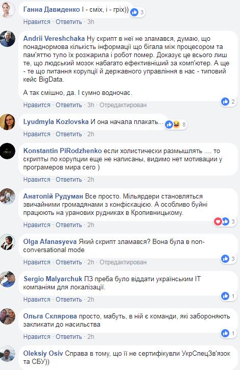 """И смешно, и грешно: коррупция в Украине сломала """"мозг"""" известному роботу"""