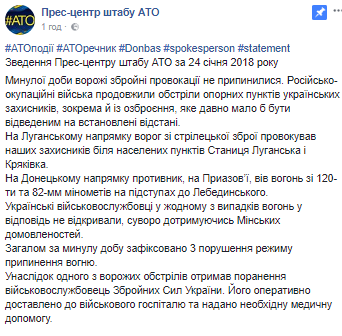 На Донбассе опять стрельба: среди бойцов АТО есть раненый