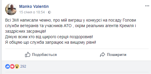 """После оглашения результатов конкурса Валентин Манько назвал своих оппонентов """"агентами Кремля"""""""