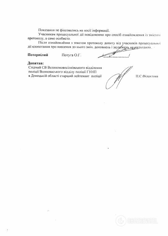 Скандал с главой Госслужбы по делам ветеранов: всплыл протокол