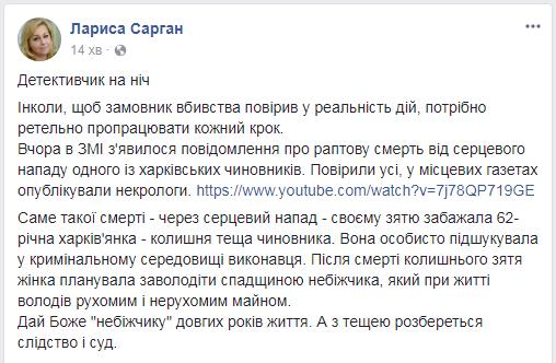 Поверили все: в Харькове инсценировали смерть чиновника