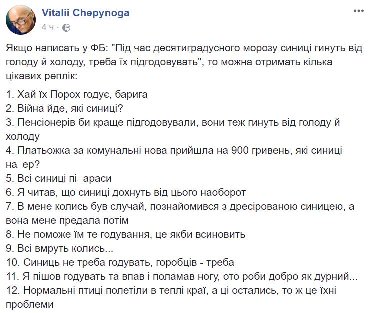 """""""Війна йде, які синиці?"""" Нардеп порвав мережу курйозним постом про українців"""