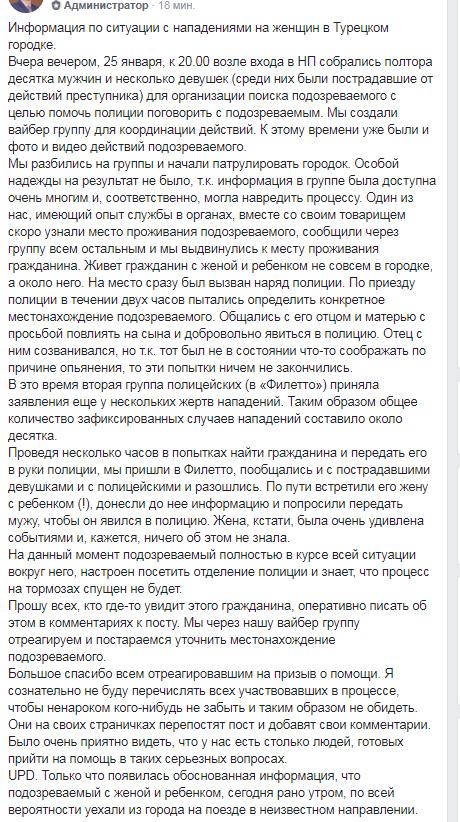 Есть жена и ребенок: всплыли удручающие подробности о маньяке в Киеве