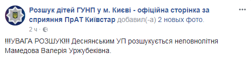 Увага розшук! У Києві зник підліток