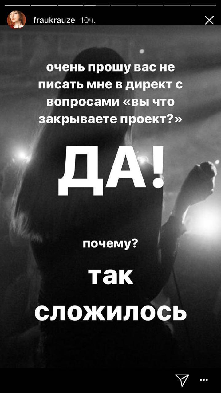 Через гучне вбивство в Москві розпалася музична група