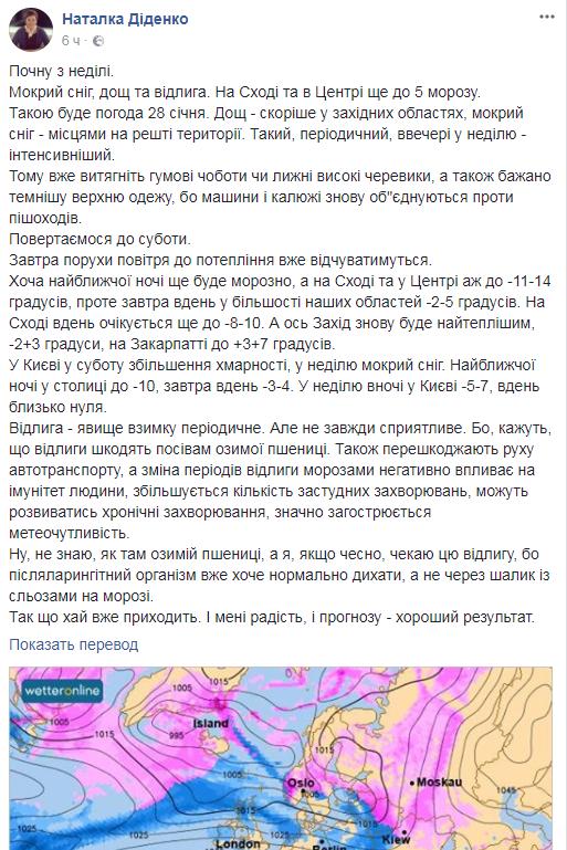 Дождались! Синоптик обрадовала прогнозом погоды на выходные в Киеве