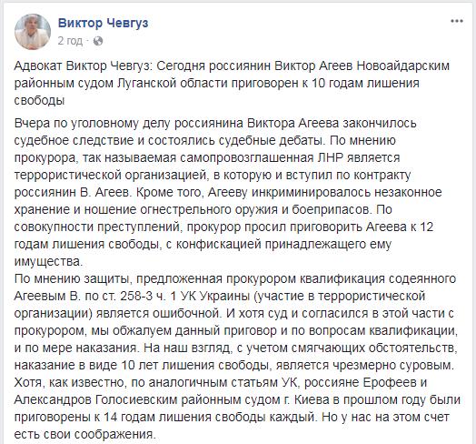В Україні засудили відомого військового РФ, взятого в полон на Донбасі
