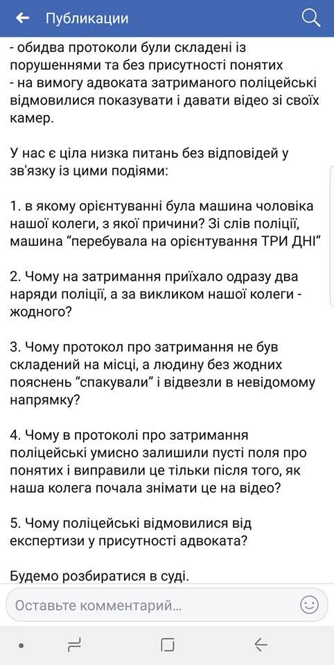 """Шабунина уличили в """"отмазывании"""" пьяного водителя от полиции"""