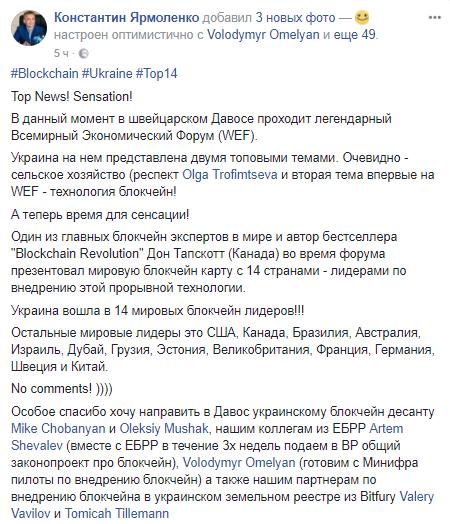 Україна увійшла в топ-14 світових лідерів з розвитку блокчейн-технологій