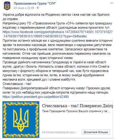 Днепропетровщину хотят переименовать: озвучено новое название