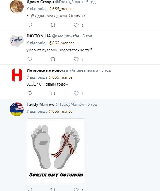 """""""Прощай, петух! Привет Чуркину!"""" На Донбассе погиб очередной наемник Путина"""