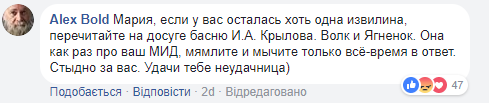 """""""Мяу"""": правая рука Лаврова насмешила сеть образом """"хищницы"""""""