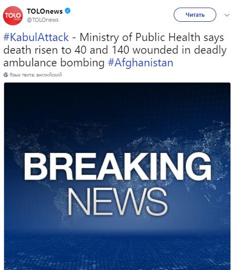 У Кабулі стався теракт біля іноземних посольств: більше сотні жертв