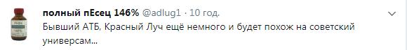 """Как в КНДР: в сети показали убогие магазины """"ЛНР"""""""