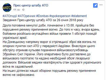 """""""ДНР"""" напала на силы АТО под Авдеевкой: появились новые подробности"""