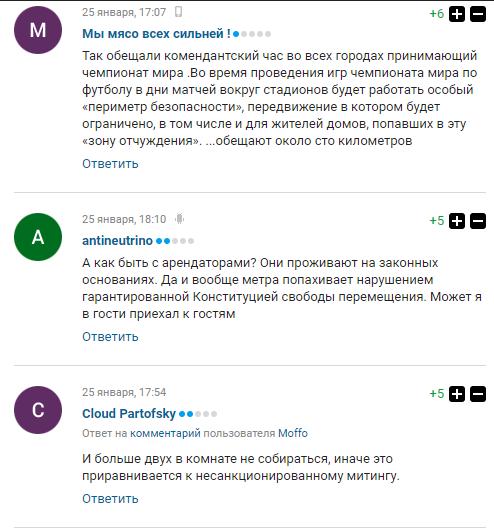 Росіянам на ЧС-2018 буде потрібно акредитація, щоб потрапити до себе додому