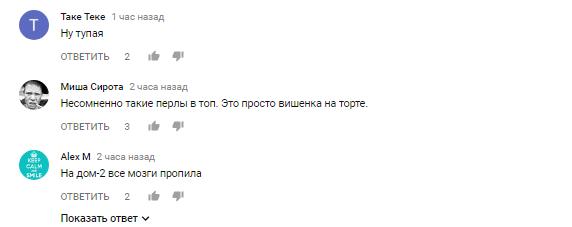 """Скандальная звезда """"Дома-2"""" взбесила поклонников безграмотностью"""