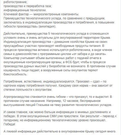 В Крыму что-то пошло не так